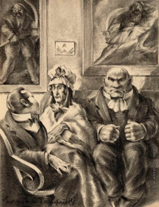 """Пожедаев Г. А. Иллюстрация к произведению Н. В. Гоголя """"Мёртвые души"""""""