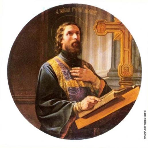 Шамшин П. М. Святой Григорий Декаполит