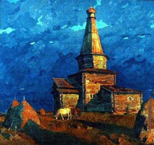 Стожаров В. Ф. Новгород. Церковь из села Курицко