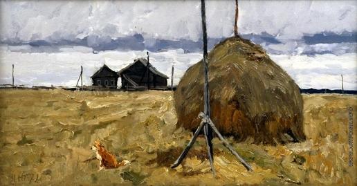 Стожаров В. Ф. Стожар, стог сена и собачка