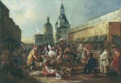 Астрахов В. Е. Обжорный ряд у Китайгородской стены в Москве