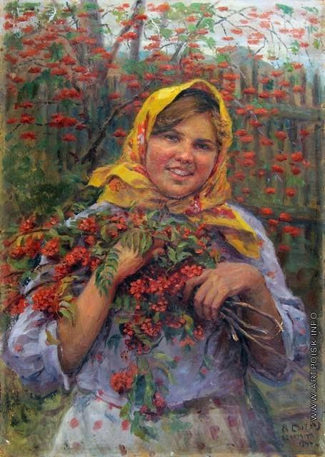 Сычков Ф. В. Девочка с рябиной