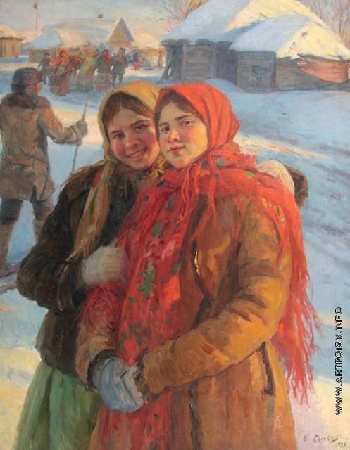 Сычков Ф. В. Праздничный день. Подруги. Зима