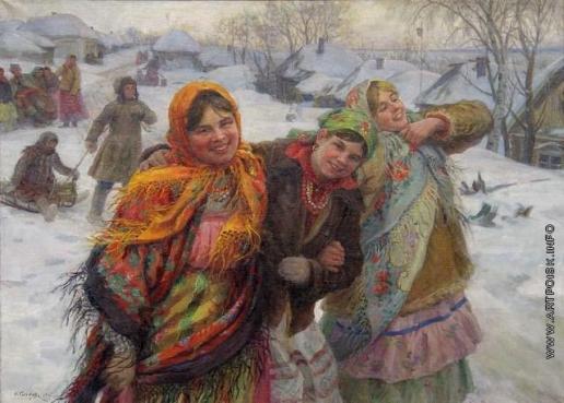 Сычков Ф. В. Подруги. Праздничный день. Зима