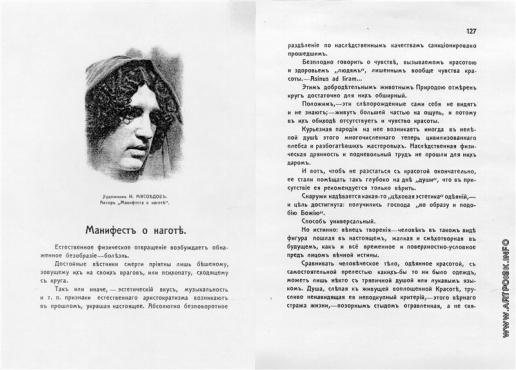 """Мясоедов И. Г. Разворот книги """"Нагота на сцене"""""""