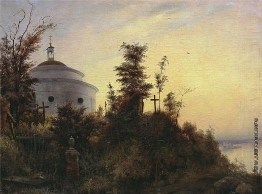 Штернберг В. И. Аскольдова могила