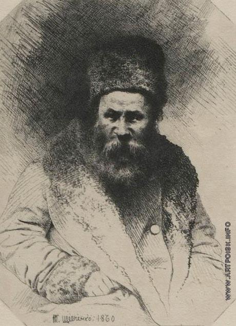 Шевченко Т. Г. Автопортрет с бородой