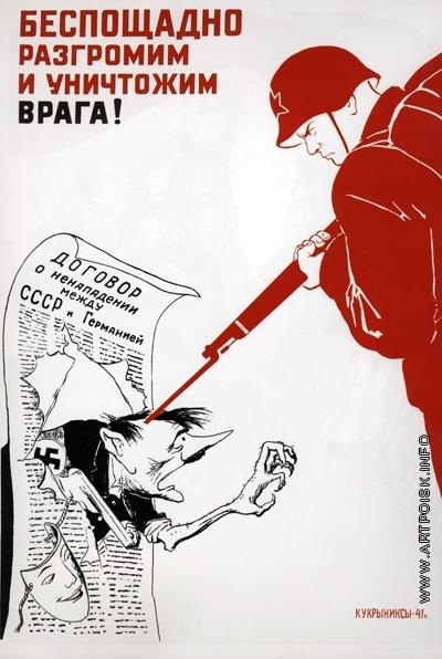 Куприянов М. В. Плакат «Беспощадно разгромим и уничтожим врага!»