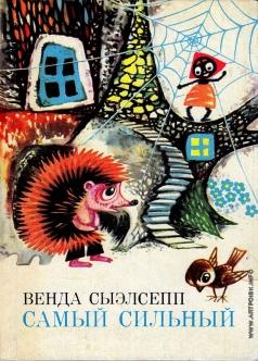 Вяльял С. А. Обложка детской книги «Самый сильный»