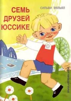 Вяльял С. А. Обложка детской книги «Семь друзей Юссике»