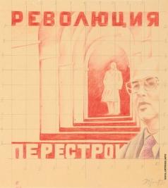 Булатов Э. В. Революция