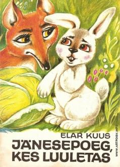 Вяльял С. А. Обложка детской книги