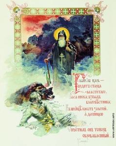 Самокиш Н. С. Явление св. Саввы Сторожевского