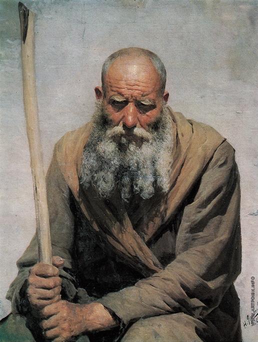 Ярошенко Н. А. Старик