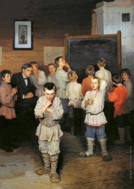 Богданов-Бельский Н. П. Устный счёт. В народной школе С.А.Рачинского