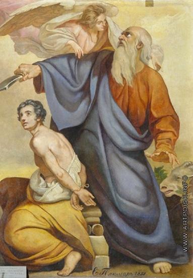 Плюшар Е. А. Авраам, приносящий в жертву Исаака