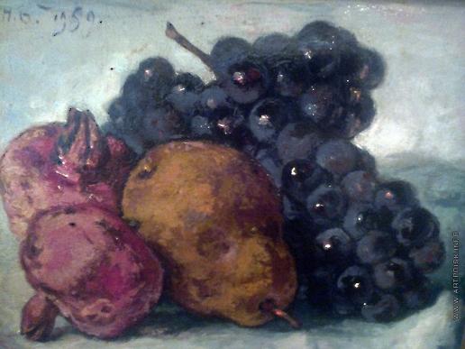Барсамов Н. С. Гранаты, груши и виноград
