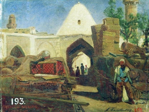 Боголюбов А. П. Армянский Караван-сарай