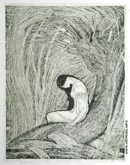 Лопухова Н. И. Мавка под деревом