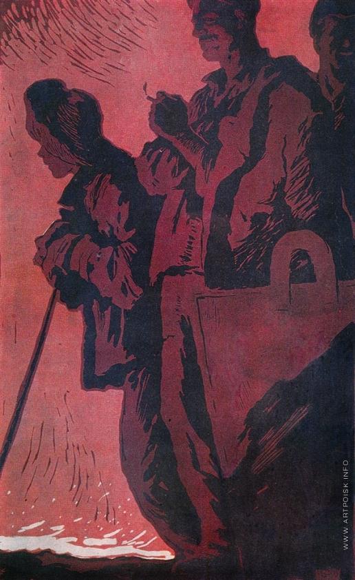Панфилов В. В. Богатыри. Из серии «В горячих цехах»