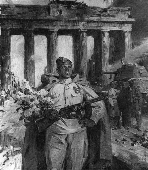 Бортников Н. Ф. Берлин. Май 1945 года