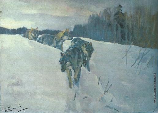 Степанов А. С. Волки