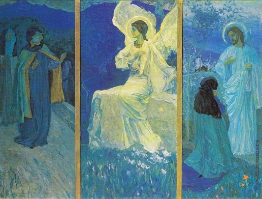 Нестеров М. В. Триптих «Воскресение Христа»
