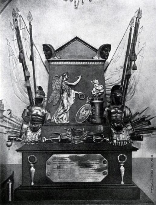 Демут-Малиновский В. И. Надгробие М. Б. Барклая де Толли