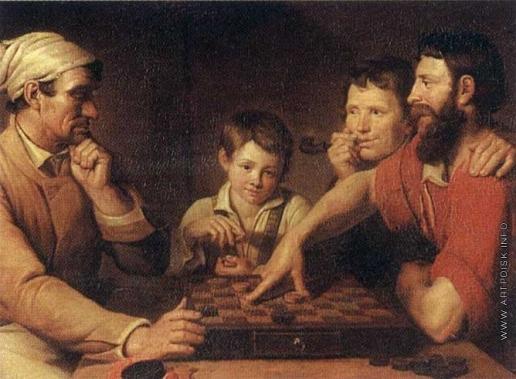 Грязнов В. Ф. Повар, играющий в шашки с дворником