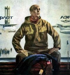 Яковлев А. А. Быть в тайге городам