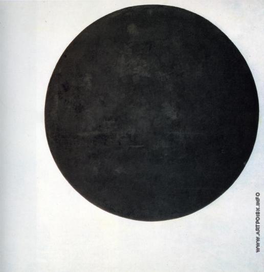 Малевич К. С. Черный круг
