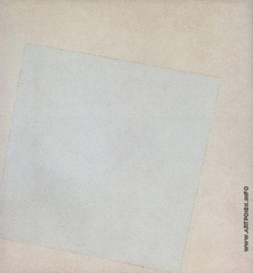 Малевич К. С. Белый квадрат на белом фоне