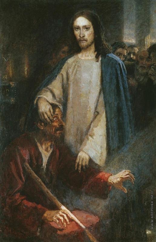 Суриков В. И. Исцеление слепорожденного Иисусом Христом