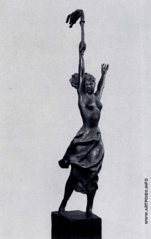Шадр И. Д. Девушка с факелом. Проект скульптуры для здания Советского павильона на Всемирной выставке в Нью-Йорке в 1939 г.