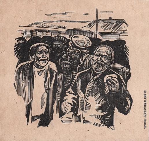 Маторин М. В. Иллюстрация к обложке книги «Сергей Коровин»