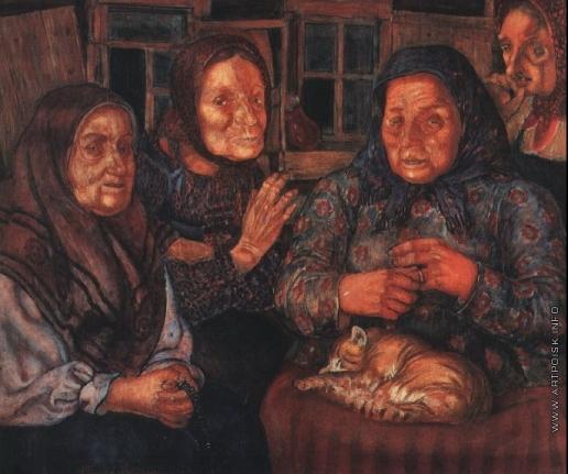 Петров-Водкин К. С. Старухи
