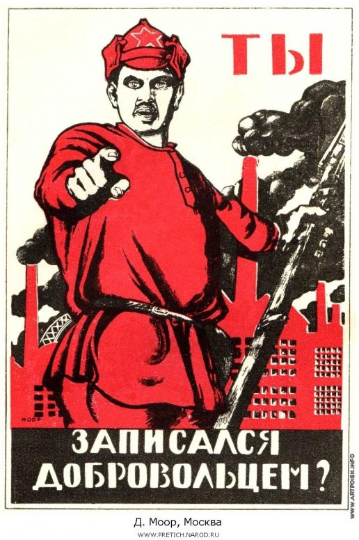 """Моор Д. С. Агитационный плакат """"Ты записался добровольцем?"""""""