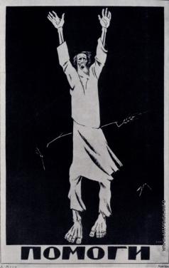 Моор Д. С. «Помоги!» Плакат