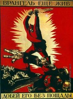Моор Д. С. «Врангель еще жив, добей его без пощады!». Плакат