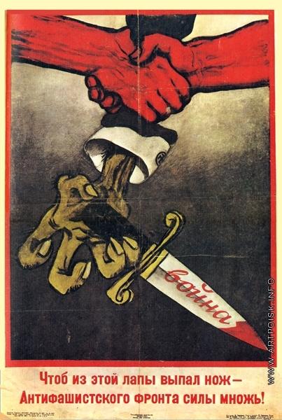 Черемных М. М. «Чтоб из этой лапы выпал нож...» Плакат