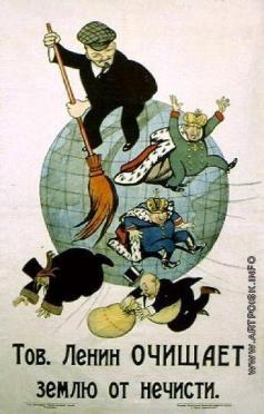 Черемных М. М. «Тов. Ленин, сметающий хлам с лица земли»
