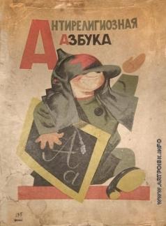 Черемных М. М. Антирелигиозная азбука. Обложка