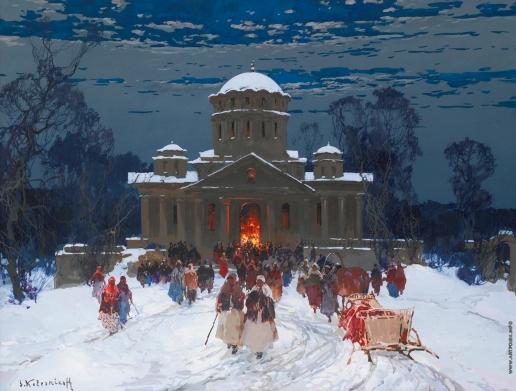 Колесников С. Ф. Рождество