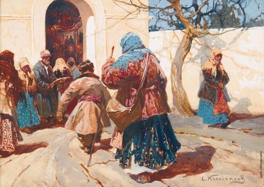 Колесников С. Ф. У дверей церкви (Прачка зимой)