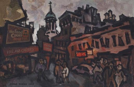 Рабин О. Я. Улица в Нью-Йорке