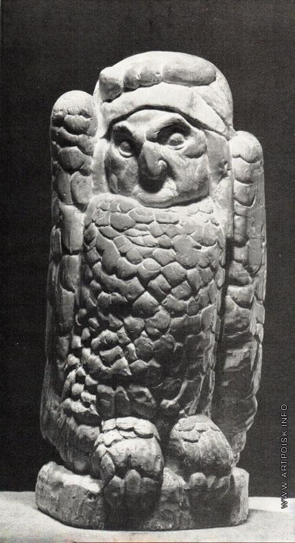 Коненков С. Т. Сова - вещая птица
