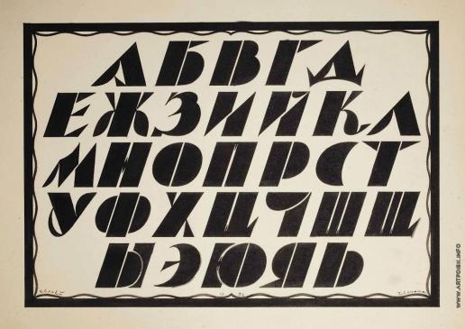 Чехонин С. В. Шрифт «Драма и комедия»