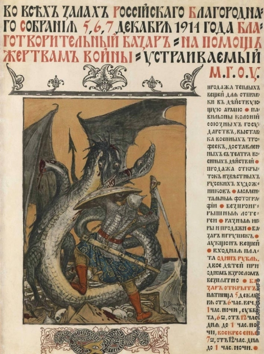 Васнецов В. М. Плакат для благотворительного базара в поддержку жертв войны