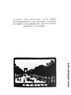Кругликова Е. С. Из книги «Париж накануне войны»