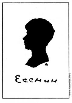 Кругликова Е. С. Сергей Есенин